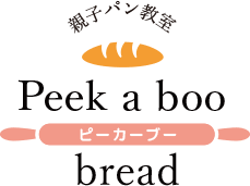 親子パン教室 Peek a boo!