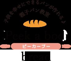子供を幸せにできるパンが作れる 親子パン教室 Peek a boo!