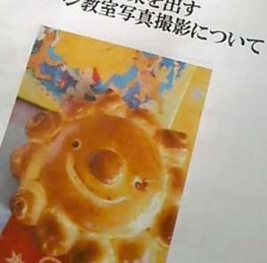 古賀さんのレジュメ表紙